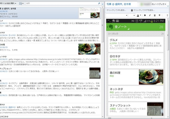 PCのevernote画面