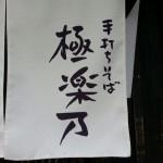 まさに蕎麦の極楽!岩手県雫石町の極楽乃