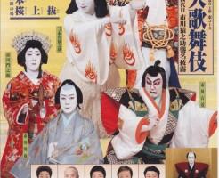 盛岡歌舞伎