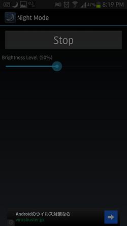 nightmode明るさ50%
