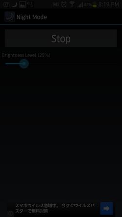 NightMode明るさ25%
