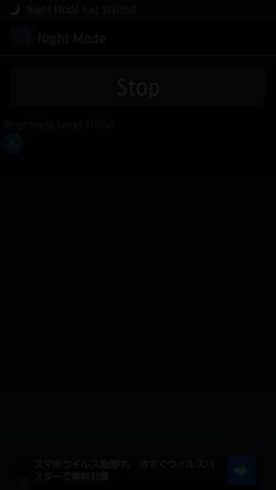 nightmode明るさ10%