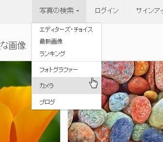 Pixabay検索方法