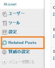 Relatedpostsバー