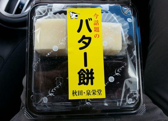 バター餅の箱