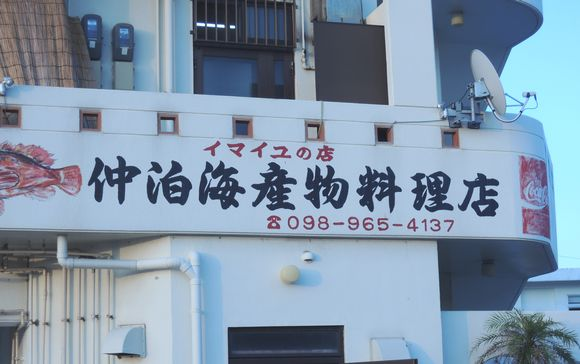 仲泊海産物料理店沖縄