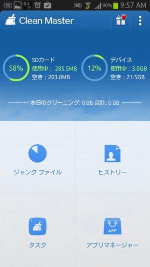 CleanMasterトップ画面