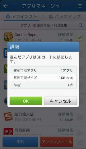 CleanMasterバックアップ