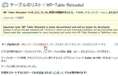 WP-Table Reloaded設定3