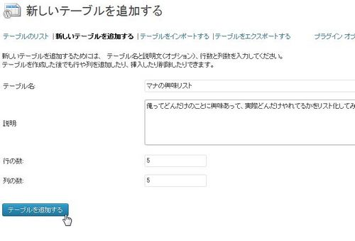 WP-Table Reloaded設定