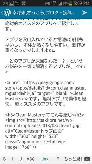 ワードプレスアプリ編集