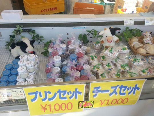 くずまき牧場中津川チーズ