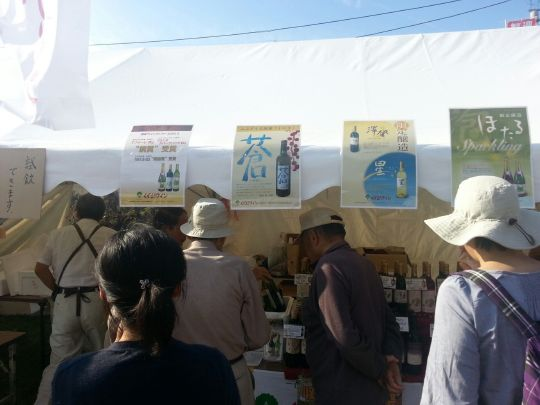 くずまき牧場ワイン