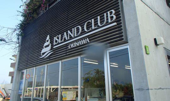 沖縄アイランドクラブ