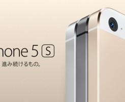 iphone5sをauで買う