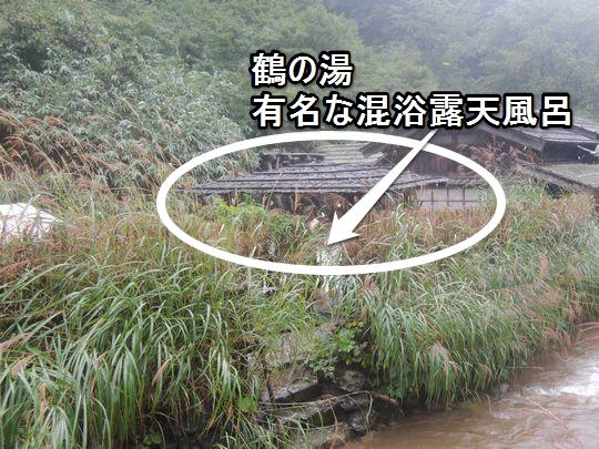 鶴の湯露天