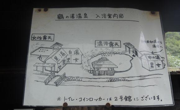 鶴の湯風呂地図