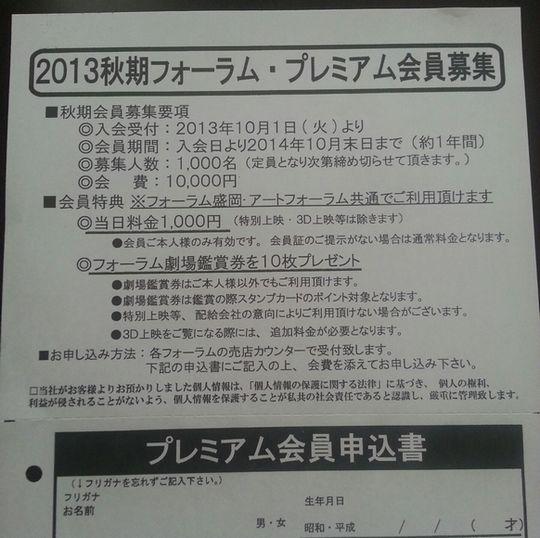 フォーラムプレミアム会員募集用紙
