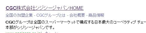 シジシージャパンホーム