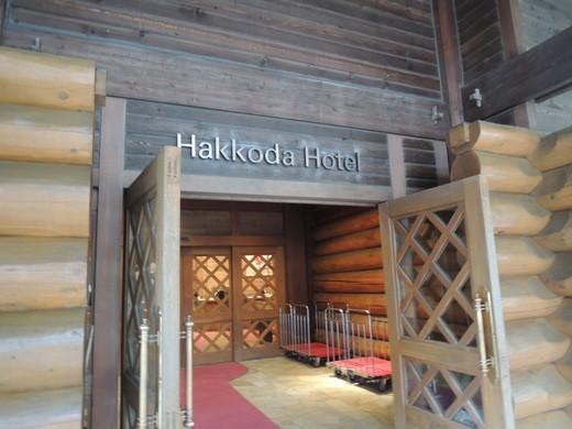 八甲田ホテル1