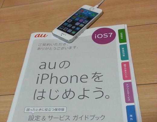 iPhhone5s初期設定