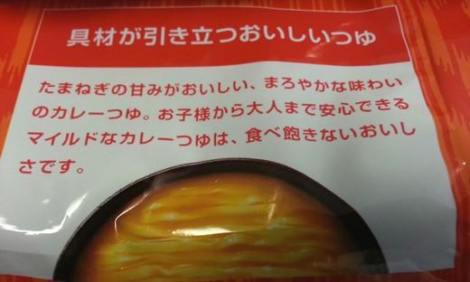正麺カレーうどんスープ