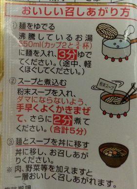 正麺カレーうどん調理