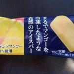 今だけ!セブンイレブン限定のマンゴーアイスは食べておけ!