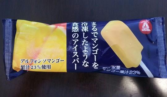 セブンイレブンマンゴーアイス1
