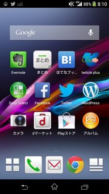 XperiaZ1スクリーンショット
