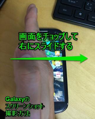 Galaxyシリーズのスクリーンショット撮影方法