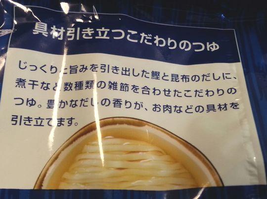 マルちゃん正麺「うどん」2