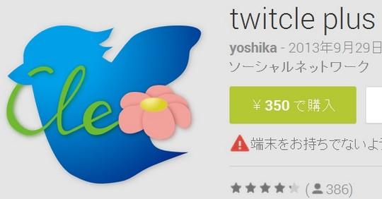 twitcleplus複数アカウントtwitter