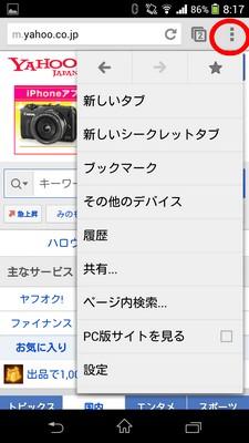 XperiaZ1ブラウザボタン