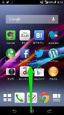 XperiaZ1デスクトップ画面