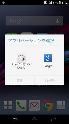 XperiaZ1アプリ選択
