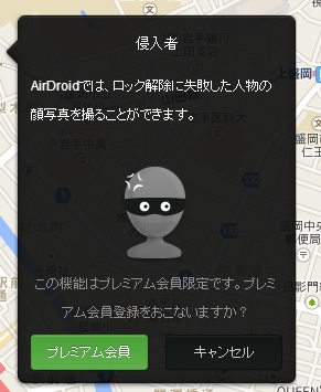 AirDroid侵入者機能
