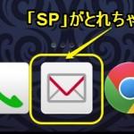 残念。XperiaZ1買ったらドコモメール入ってたけど違いが無い