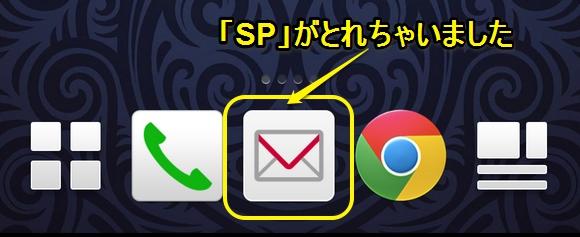 XperiaZ1ドコモメール対応