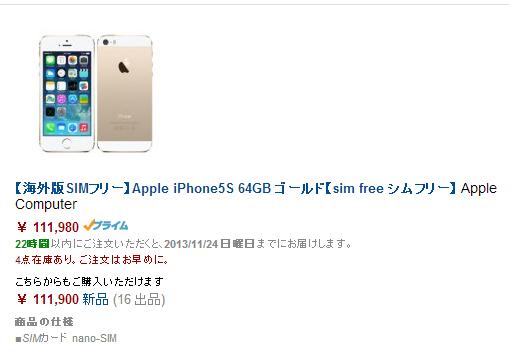 iphone5s-simフリー版価格
