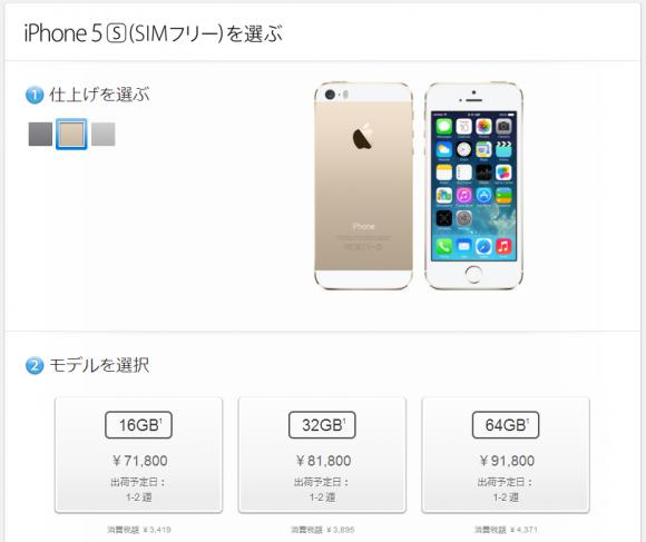 iPhone5s-SIMフリー版