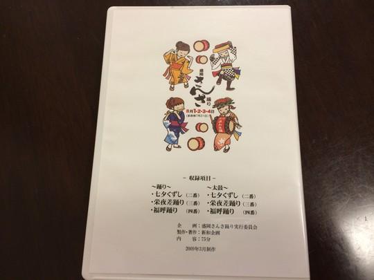 盛岡さんさ踊り練習用DVD2