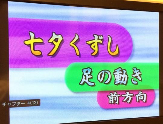 盛岡さんさ踊り練習用DVD6