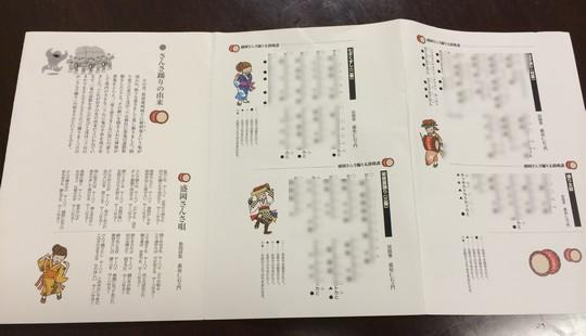 盛岡さんさ踊り練習用DVD3