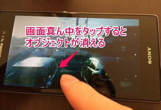 XperiaZ1タイムシフトボタンを消す方法