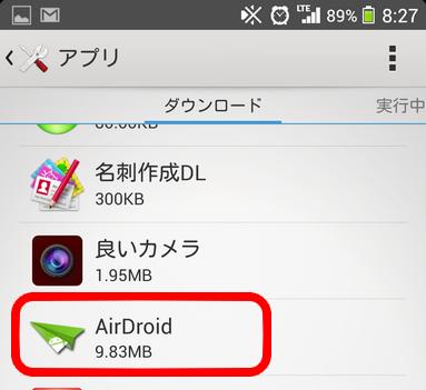 浮気調査アプリAirDroid