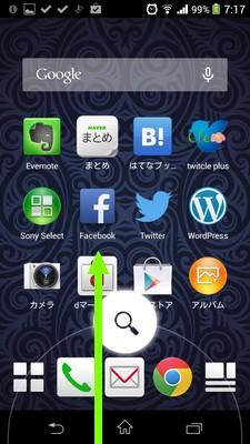 XperiaZ1トップ画面