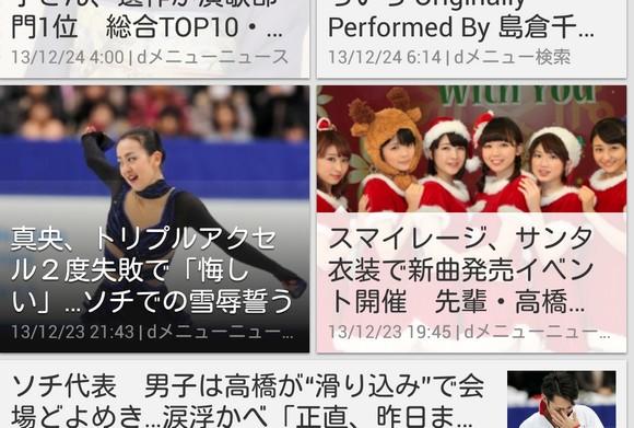XperiaZ1トップ画面でニュースを見る