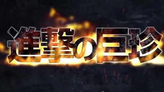 進撃の巨人実写版動画