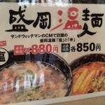 やまなか家の新メニュー盛岡温麺「塩」を食べてきた